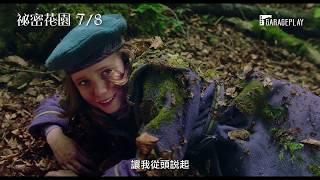 百年經典文學改編【祕密花園】The Secret Garden 電影預告7/8(三) 搶先全球上映