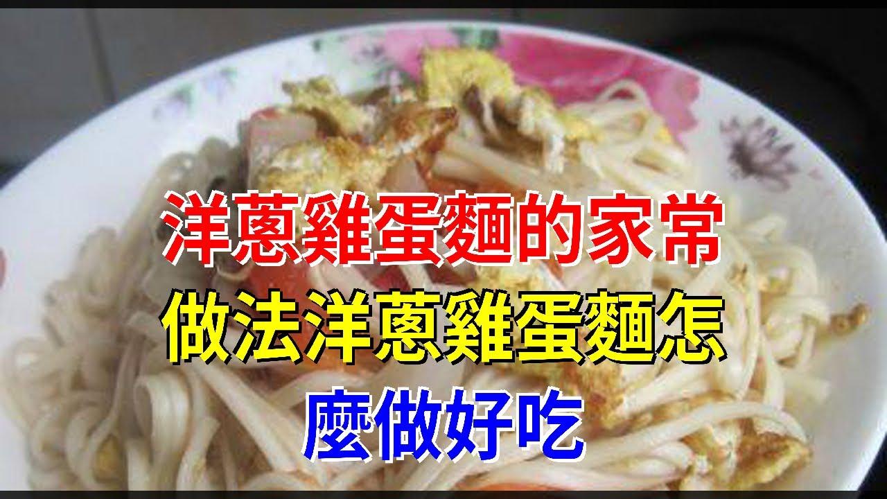 洋蔥雞蛋麵的家常做法洋蔥雞蛋麵怎麼做好吃 - YouTube