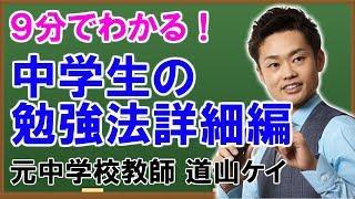 道山ケイ 友達募集中〜 ☆さらに詳しい!!中学生の勉強方法の記事⇒ https:...