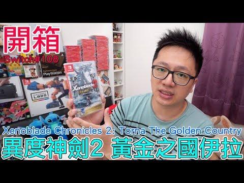 【開箱趣】異度神劍2 黃金之國伊拉Nintendo Switch開箱加強版系列#108 ...