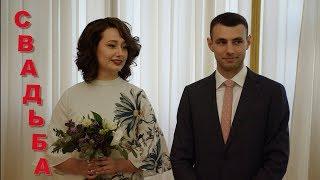 Свадьба АНАСТАСИИ и СТАНИСЛАВА! /Выдали замуж племянницу-дочку-сестренку!