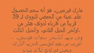 اصول ادولف هــتـــلــر من المغرب Hitler's Origins are from Morocco