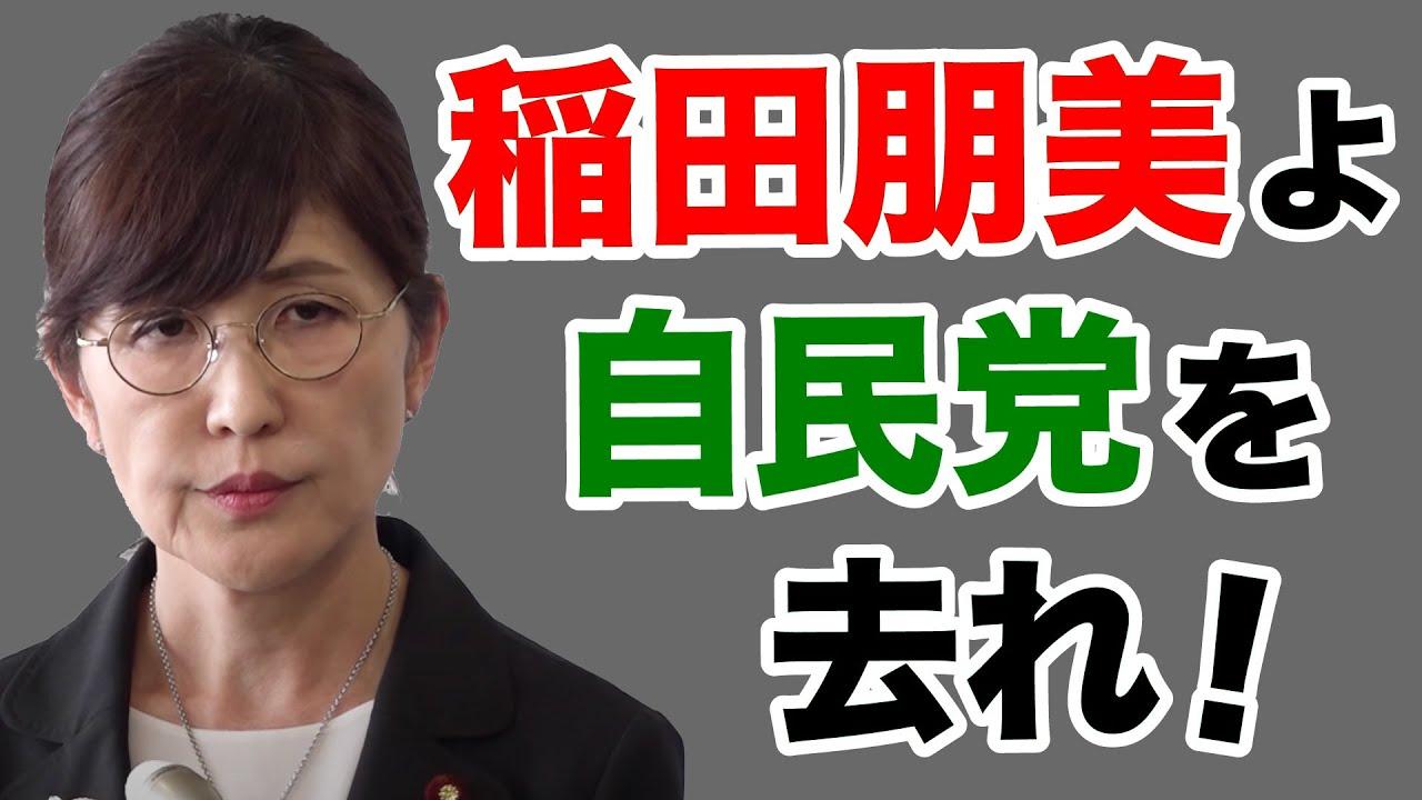 【左旋回】稲田朋美は自民党を去れ!【WiLL増刊号#544】