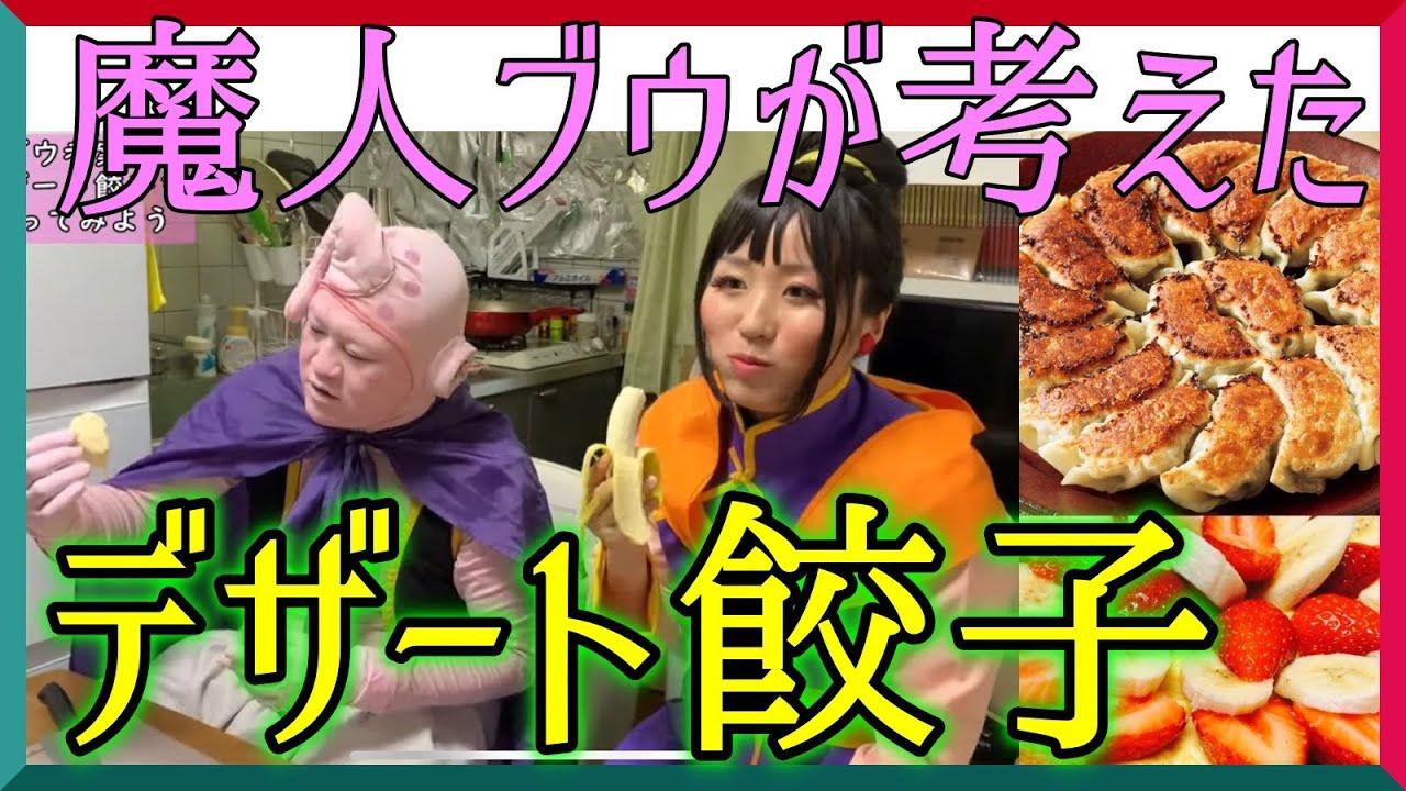 【魔人ブウ考案】クレープ感覚!?餃子のデザートを作ってみた[ゲスト・千葉ドラゴン、れっぴーず]