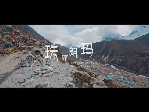凡人的聖母峰基地營之旅1 / The EBC 1