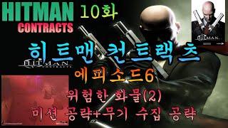 히트맨 컨트랙츠 10화-에피소드6 위험한 화물(2) 『…