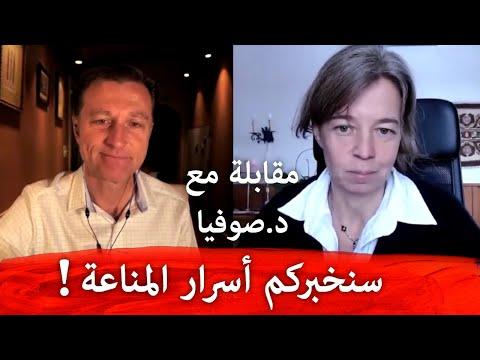 زيادة المناعة وعلاج الامراض المناعية بدون دواء - ارتشاح الأمعاء مقابلة مع الدكتورة صوفيا