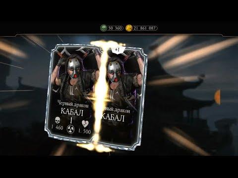 БАШНЯ УЖАСА 200 БИТВА КАБАЛ ЧЕРНЫЙ ДРАКОН 1 СЛИЯНИЯ Mortal Kombat Mobile!