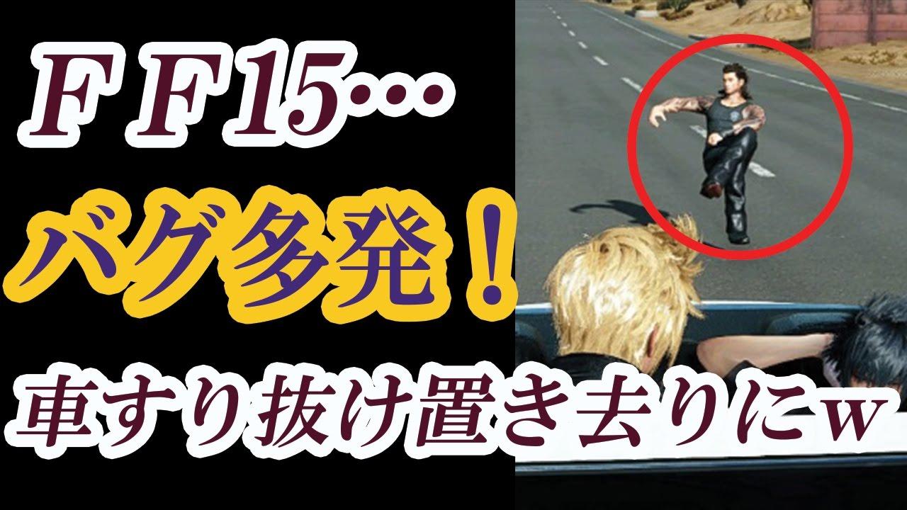 【画像】FF15でバグ多発!車からすり抜けてイケメン置き去りwww