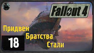 Fallout 4 - 18 - Придвен Братства Стали