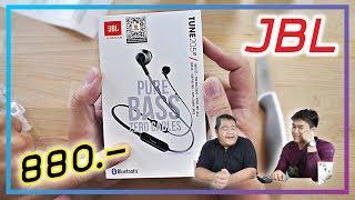 รีวิวหูฟัง Bluetooth earbud ไม่เกิน 1,000.- ซื้อมาแบบงง ๆ พูดคำเดียวว่า เฮ้ย !!