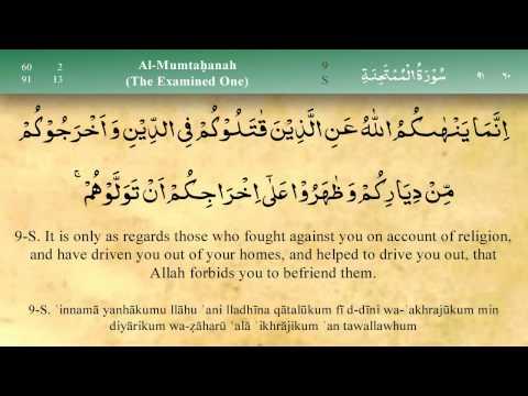 060   Surah Al Mumtahina By Mishary Al Afasy (iRecite)