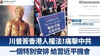 川普簽香港人權法!痛擊中共|一個特別安排 給習近平機會|午間新聞【2019年11月28日】|新唐人亞太電視