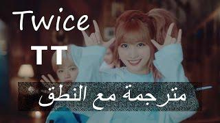 TWICE  - TT ( Arabic sub) نطق + ترجمة