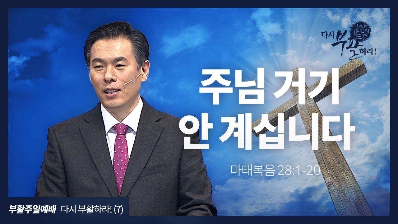 [지구촌교회] 부활주일예배 | (7) 주님 거기 안 계십니다 | 최성은 담임목사 | 2021.04.04