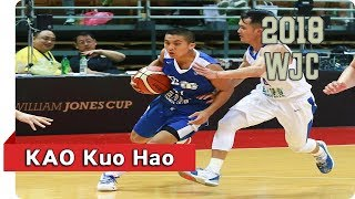 2018 WJC 瓊斯盃 - 高國豪 KAO Kuo Hao - 天賦世代 台灣天賦最高的後衛