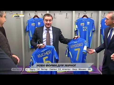 Сборная Украины получила новую форму