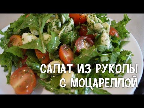 Овощной салат. Салат из руколы c моцареллой. # РецептСалата