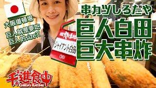【千千進食中】巨人白田開的店!!大阪道頓崛串カツしろたや巨大串炸!!