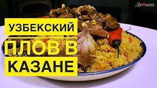 КАК ПРАВИЛЬНО ПРИГОТОВИТЬ НАСТОЯЩИЙ УЗБЕКСКИЙ ПЛОВ В КАЗАНЕ