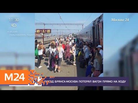 """У поезда """"Брянск – Москва"""" на ходу отцепился вагон - Москва 24"""
