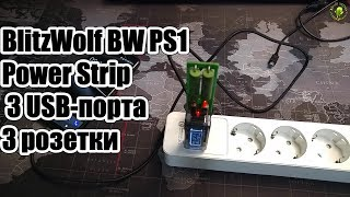 BlitzWolf BW PS1 Power Strip 3 USB-порт зарядки 3 розетки  (интересные гаджеты)