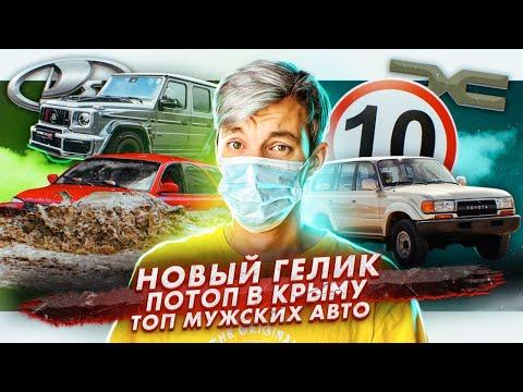 Новый Гелик от Brabus | Потоп в Крыму | ТОП мужских авто