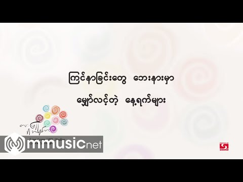 Lay Phyu - Dar A Chit Lar (ေလးျဖဴ  - ဒါအခ်စ္လား)