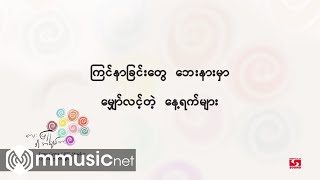 lay-phyu-new-song Videos - Watch and Download
