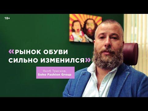 Основатель Soho Fashion Group Якоб Тресков: о феномене Wildberries и возрождении уличной торговли, игрушках для взрослых и шовинизме