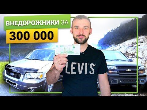 Внедорожники за 300 - 400 тысяч рублей! Что купить?