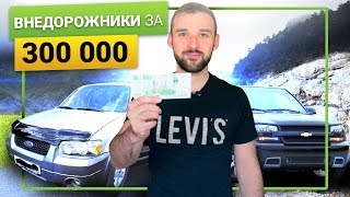 Машины до 500 тысяч рублей, какую машину купить за 500 тыс рублей?