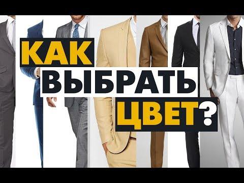 Как подобрать цвет костюма | Серый, синий, черный, коричневый, белый цвета