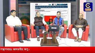 দেখছেন চাটগাঁইয়া টক শো | বিষয়ঃ চট্টগ্রাম সিটি কর্পোরেশন নির্বাচন | Talk Show | Cplus