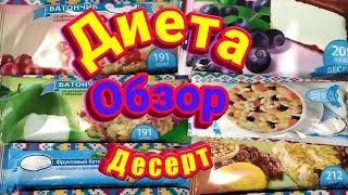 Диета Обзор Десерт Полдник 24 упаковки Natella Smir