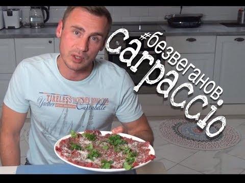 Как приготовить сырое мясо
