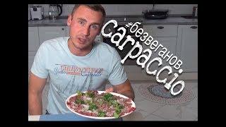 Едим сырое мясо - карпаччо | #Безвеганов