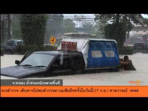 ฝนถล่มระยองน้ำท่วมสูง2ม.รถยนต์จมบาดาล