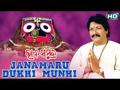 JANAMARU DUKHI MUNHI ଜନମରୁ ଦୁଃଖି ମୁଁହି || Album-Bhaba Samudra | |Arabinda Muduli || Sarthak Music