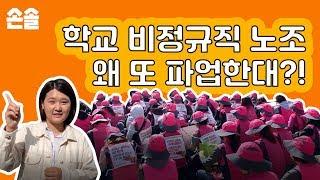 [손솔] 학교 비정규직 노조, 또 파업한대! 왜?!