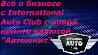 Всё о бизнесе с International Auto Club с новой крипто валютой