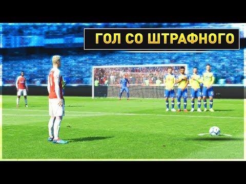 ПЕРВЫЙ ГОЛ МИЛКИНА СО ШТРАФНОГО - FIFA 19 КАРЬЕРА ЗА ИГРОКА #73