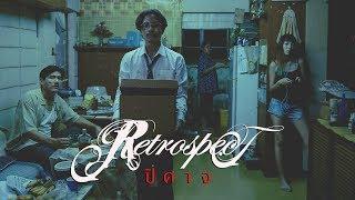 TEASER MV ปีศาจ เพลงใหม่ Retrospect พร้อมกัน 11.12.19