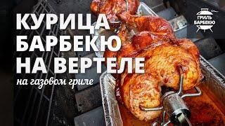Курица барбекю на вертеле рецепт на газовом гриле