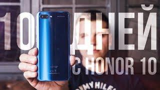 10 Дней с Honor 10. Самый дешевый флагман 2018