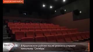 Ta'mirlash kinoteatr ochildi so'ng