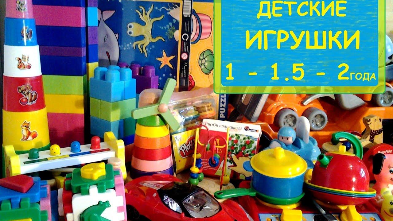 игрушки 1 15 2 года обзор отзыв Youtube