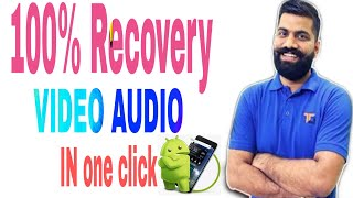 Audio recovery app for android|| How to restore delete audio