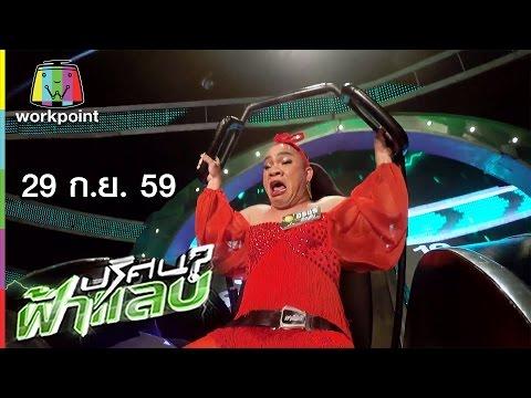ปริศนาฟ้าแลบ | เจนนิเฟอร์ คิ้ม, ปู, นุ๊ก, นุ้ย, ซาร่า, อรชร | 29 ก.ย. 59 Full HD