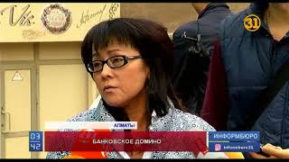Нурсултан Назарбаев пообещал наказать виновных в ситуации вокруг «RBK банка»
